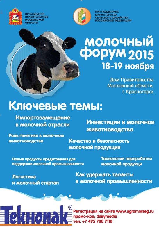 18-19 ноября 2015 ТЕКНОПАК примет участие во 2-м Международжном Агропромышленном молочном форуме