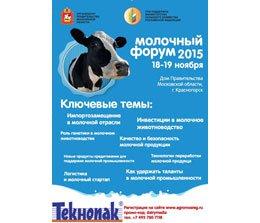 ТЕКНОПАК примет участие во 2-м Международном Агропромышленном молочном форуме